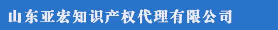 济南商标注册_费用_代理_申请